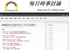 Share today article by blog.e-Putonghua.com & www.e-Putonghua.com APEC財長會明年九月在港舉行 12. OCT, 2013    生詞:  1. 率領(Shuàilǐng)帶領。側重指隊伍或集體等多數人。     例句:夜晚,一輪明月率領著數不清的星星來到這漆黑的夜空。  2. 視察(Shìchá)察看,審察。     例句:老闆一怒之下,坐了汽車親自到廠裡去視察。  3. 別開生面(Biékāishēngmiàn)新的面目。     例句:今日林妹妹這五首詩,亦可謂命意新奇,別開生面了。  4. 鞏固(Gǒnggù)堅固;穩固而不動搖。     例句:工人正在填石培土,為鞏固路面加工。  5. 凸顯(Tūxiǎn)突出,顯著。     例句: 這幅畫,凸顯了一種柔和的美。  討論:  1.請說說你對亞太經合組織財長會議的瞭解有多少? 2.九月亞太經合組織財長會議在香港主辦,能為香港帶來什麽好處?