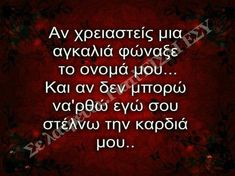 Greek Quotes, English Quotes, Crete, Deep Thoughts, Are You The One, Life Quotes, Relationship, Letters, Writing