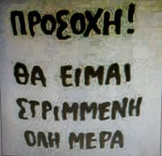 Me Quotes, Funny Quotes, Greek Quotes, Sarcasm, Jokes, Letters, Humor, This Or That Questions, Funny Shit