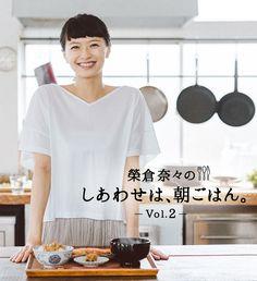LOHACO - 榮倉奈々の しあわせは、朝ごはん。Vol.2