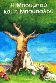 ΡΑΤΣΙΣΜΟΣ – ΔΙΑΦΟΡΕΤΙΚΟΤΗΤΑ | ...Στο Νηπιαγωγείο Teacher Hacks, Audio Books, Activities For Kids, Fairy Tales, Moose Art, Preschool, Children, Animals, Education