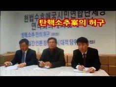 [snsTV] 탄핵소추案의 허구  (위법수집증거 배제의 원칙)