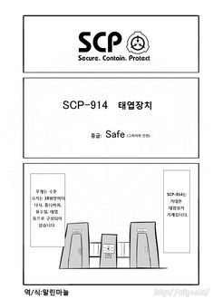 Read Oversimplified SCP Chapter 3 - The SCP Foundation is a fictional organization documented by the web-based collaborative fiction project of the same name. In universe, the SCP Foundation is responsible for locating and containing individuals, ent Good Manga To Read, Read Free Manga, Chapter 3, Love Reading, Foundation, Fiction, Animation, Foundation Series, Animation Movies