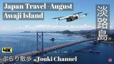 """こんにちは、ぶらり散歩「とうきチャンネル」です。 今日は兵庫県、神戸市に車で来ています。 今から明石海峡大橋を渡り、淡路島に行き、大鳴門橋(おおなるときょう) を渡り徳島に向かいます。 今日の散歩は車でドライブと、空の散歩、ドローンで大鳴門橋のそばを 散歩します。""""うずしお""""見えるかな?、お楽しみです。 #AwajiIsland #summer #japan #日本 #JapanTravel #8月 #淡路島 #明石海峡大橋 #大鳴門橋 #うずしお #JapanGuide #JapaneseCulture #ぶらり散歩 #とうきチャンネル #ToukiChannel The post 大鳴門橋を空撮""""うずしお""""見えるかな? Japan Travel – August [4K] [字幕] appeared first on Alo Japan."""