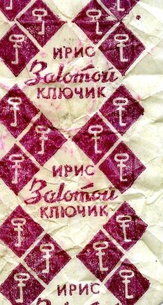Предметы советской жизни - Фантики от советских конфет и шоколада