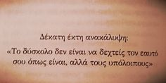 .- Greek Quotes, Greek Sayings, Tattoo Quotes, Funny Quotes, Love You, Wisdom, Words, Life, Mindset