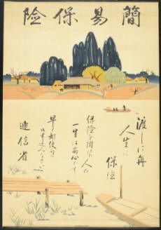 Kan'i hoken: watashi ni fune, jinsei ni hoken [Riverboats] :: Rare Books and Manuscripts Collection