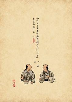 「お?・・・お〜!・・・」でござる Advertising, Kawaii, Japan, Humor, Lifestyle, Funny, Quotes, Art, Quotations