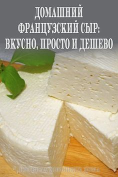 Homemade French Cheese: Delicious, Simple and .- Homemade French cheese: delicious, simple and d … # delicious # d # homemade # and # just Easy Cake Recipes, Sweets Recipes, Cooking Recipes, World's Best Food, Good Food, Marinated Cheese, Ricotta Cheese Recipes, French Cheese, Norwegian Food