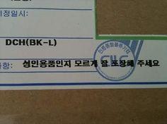 '배송 시 요청사항' http://i.wik.im/93800