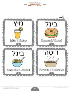 Hebrew food flashcards for kids (juice bagel cereal porridge) Food Flashcards, Flashcards For Kids, Hebrew Vowels, Youth Bible Lessons, Sabbath School Lesson, Hebrew Writing, Jewish Crafts, Have Fun Teaching, Learn Hebrew