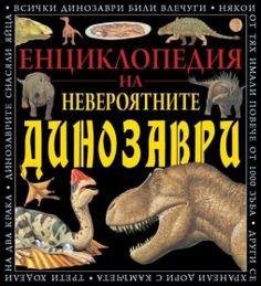 Енциклопедия на невероятните динозаври от Световна библиотек - Knijnaborsa.bg Books, Movies, Movie Posters, Libros, Film Poster, Films, Popcorn Posters, Book, Film Posters