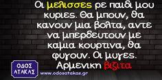 Οι μέλισσες κυρίες – Οδός Ατάκας Funny Picture Quotes, Funny Quotes, Greek Quotes, Hilarious, Jokes, Positivity, Lol, Humor, Education