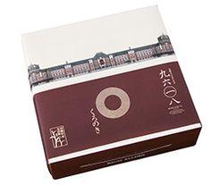 「黒糖バームクーヘン【くろのき】駅舎パッケージ」(黒糖DOKORO 九六一八)
