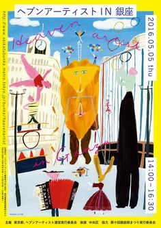 Heaven Artist in Ginza - Art Direction: Isu Taeko; Illustration: Yosuke Yamaguchi; Design: Riori Ito