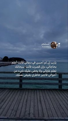 Islamic Wallpaper Iphone, Iphone Wallpaper Quotes Love, Cute Wallpapers, Funny Study Quotes, Funny Picture Quotes, Photo Quotes, Love Smile Quotes, Quran Quotes Love, Arabic Quotes