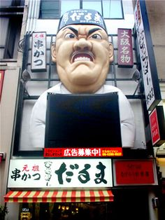 """Kushikatsu Daruma"""