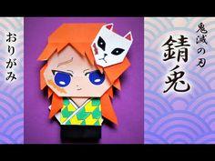 Origami Paper Art, Paper Crafts, Anime Diys, Dolls, Blog, Design, Youtube, Ideas, Home Crafts