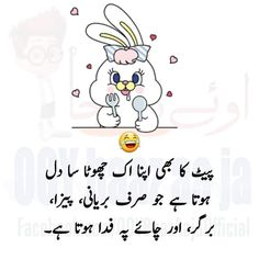 Funny Quotes In Urdu, Funny Phrases, Jokes Quotes, Best Quotes, Funny Memes, Fun Quotes, Cute Song Lyrics, Cute Songs, Life Lesson Quotes