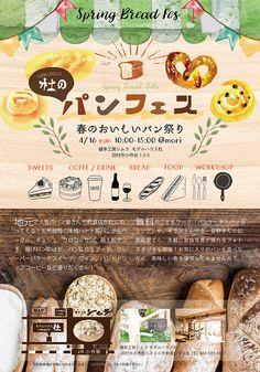 杜のパンフェス_web Web Design, Japan Design, Cake Logo, Japanese Graphic Design, Advertising Design, Bakery, Food And Drink, Bread, Poster