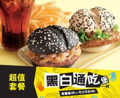 New From McDonald's China: Black and White Burger Set--other countries' mcdonalds are more exciting