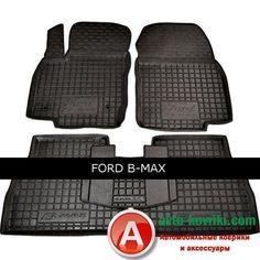 Автоковрики от Auto Gumm в салон для Ford B-Max 2012-