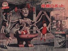 japanese retrofuturism. 1969