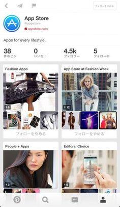 PinterestのピンからiOSアプリのインストールもできるように♪ - iPhone女史