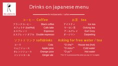 Drinks menu in japan - for non-japanese readers