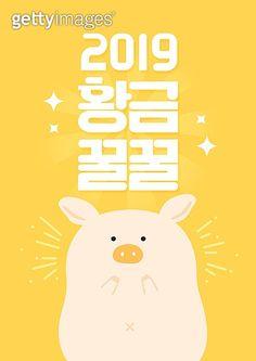 신년, 돼지, 연하장, 배너, 2019 Typo Design, Graphic Design, New Year Banner, Pig Illustration, New Years Poster, Web Banner, Illustrations And Posters, Holiday Fun, Pikachu