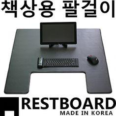샵N_레스트보드 : 책상용 팔걸이 레스트보드(RESTBOARD) - 내 책상 위에는 레스트보드가 있다! 공부도 게임도 일도 편하게 하자!