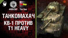 Танкомахач №24:  КВ-1 против T1 Heavy - от ARBUZNY и TheGUN [World of Ta...