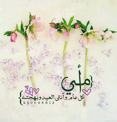 أمي كل عام وأنتي العيد وبهجته #عيد
