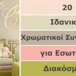 20 Καταπληκτικοι και Ζεστοι Χρωματικοι Συνδυασμοι για την Φθινοπωρινη Διακοσμηση του Σπιτιου σας
