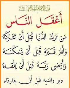 Quran Quotes Love, Islamic Love Quotes, Islamic Inspirational Quotes, Religious Quotes, Spiritual Quotes, Faith Quotes, Arabic Quotes, Words Quotes, Life Quotes