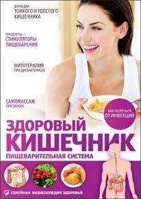 Лифляндский В. Г. - Здоровый кишечник. Пищеварительная система