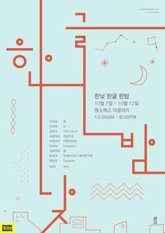 Image result for 한글 포스터