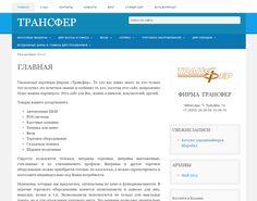Основной сайт компании Трансфер (Чебоксары) http://transfer21.ru  В компании Трансфер можно купить электронные весы: весы промышленного назначения; весы подключаемые к кассовым аппаратам; весы для лабораторных исследований; весы с печатью липких этикеток; весы повышенной надежности; весы для простого взвешивания; товарные весы; весы для выездной торговли. Кассовое оборудование: лазерные сканеры штриховых кодов; термобумагу в рулонах для чеков; принтеры чеков; контрольно-кассовые машины - ККМ…