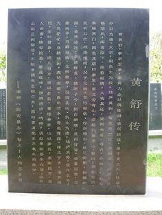 Eastern Jin Dynasty Ancient Tombs, Huang Shu's Tomb 东晋黄舒墓  Location: BaoAn District, Shenzhen, China