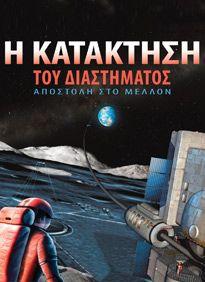 Έκθεση «Η κατάκτηση του διαστήματος» Events, Movies, Movie Posters, Films, Film Poster, Cinema, Movie, Film, Movie Quotes