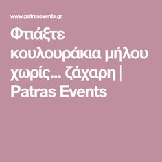 Φτιάξτε κουλουράκια μήλου χωρίς... ζάχαρη | Patras Events Comme Un Chef, Le Chef, Food Network Recipes, Cooking Recipes, Greek Sweets, Greek Beauty, Fruit Drinks, Biscuit Cookies, Greek Recipes