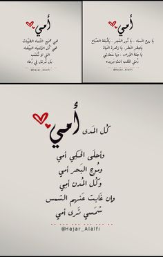 #أمي Arabic Words, Arabic Quotes, Islamic Quotes, Words Quotes, Life Quotes, Sayings, Eid Cards, I Love You Mom, Dear Mom