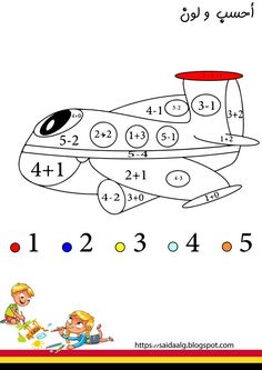 Fun Math Activities, Kindergarten Math Worksheets, Toddler Learning Activities, Montessori Activities, Alphabet Activities, Teaching Kids, Kids Learning, Preschool Classroom Decor, Preschool Math