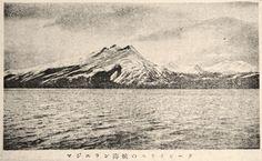 """The Three Peaks on the Strait of Magellan, Chile"", Juvenile Encyclopedia, 1932 Vol. 14 World Geography 兒童百科大辭典 第十四巻 地理篇(三) 玉川學園出版部 昭和七年"