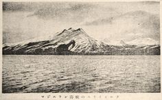 """The Three Peaks on the Strait of Magellan, Chile"", Juvenile Encyclopedia, 1932 Vol. 14 World Geography 兒童百科大辭典 第十四巻 地理篇(三) 玉川學園出版部 昭和七年"