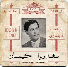 Bouchaib Bidaoui was a very popular Moroccan singer. He reinvented the old music genre of Aita. This vinyl disc album cover is dated early 1950s