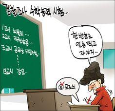 [새전북만평-정윤성]수학능력 시험...