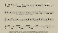 Ξηροποταμίκο συρτό (Ξηροπόταμος Δράμας) - Αβραάμ Δεμίσης (λύρα) Απόσπασμα από το βιβλίο: Λαμπρογιάννης Πεφάνης - Στέφανος Φευγαλάς, Μουσικές Καταγραφές ΙΙ - 200 οργανικοί σκοποί από Θράκη, Μακεδονία, Ήπειρο, Θεσσαλία, Στερεά Ελλάδα και Πελοπόννησο, εκδ. Παπαγρηγορίου-Νάκας, Αθήνα 2016 Transcription, Macedonia, Athens, Sheet Music, Greece, Musicals, Instruments, Drama, Greece Country