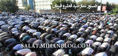 دستور نماز عید فطر و قربان