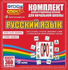 Касса букв, слогов, звуковых схем с комплектом интерактивных таблиц по русскому…